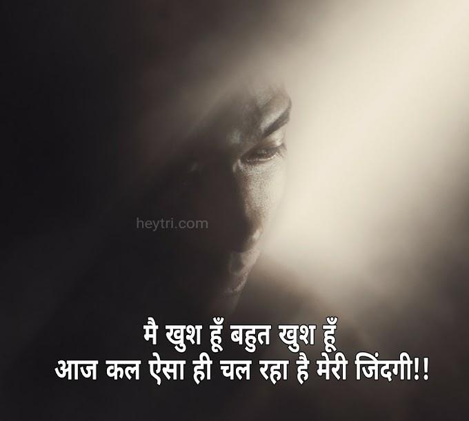 Whatsapp Sad status hindi ,Sad status in hindi.