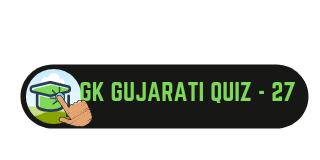 GK Gujarati Quiz 27