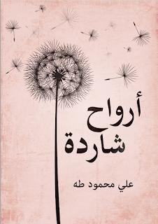 كتاب أرواح شاردة pdf علي محمود طه
