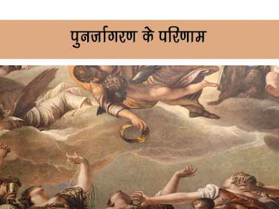 पुनर्जागरण आन्दोलन प्रभाव और परिणाम  Renaissance Movement Effects and Consequences