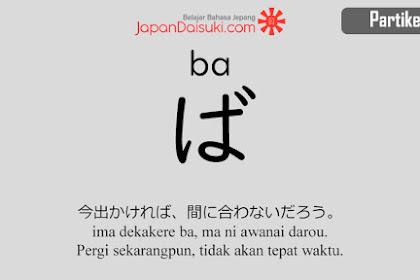 Belajar Partikel Bahasa Jepang: ば (ba)