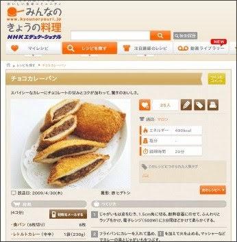 http://www.kyounoryouri.jp/recipe/11003_%E3%83%81%E3%83%A7%E3%82%B3%E3%82%AB%E3%83%AC%E3%83%BC%E3%83%91%E3%83%B3.html