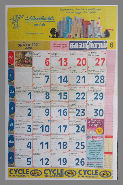 June 2021 Kalnirnay Tamil Calendar