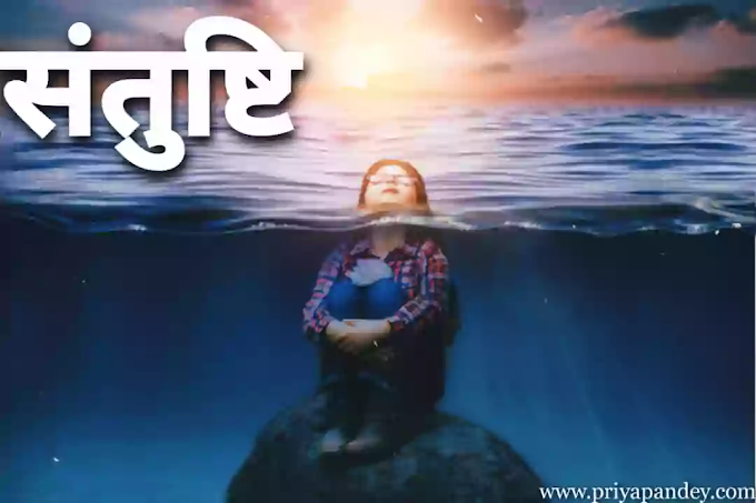 संतुष्टि | Santushti Hindi Poetry By Priya Pandey
