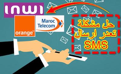 حل,مشكل,تعدر,الرسال,النصية,SMS,في,شبكات,اورنج,انوي,اتصالات المغرب