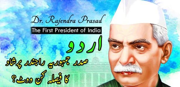 president-rajendra-prasad-urdu-vote