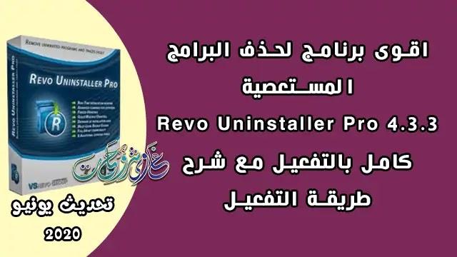 تحميل وتفعيل Revo Uninstaller Pro 4.3.3 اقوى برنامج لازالة البرامج المستعصية من جذورها