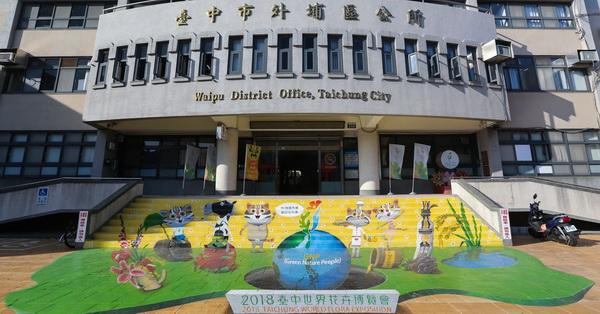 2018台中國際花卉博覽會,台中外埔區公所3D石虎家族彩繪