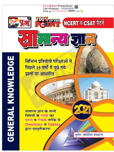 General Knowledge (2021): For all Competitive Examinations