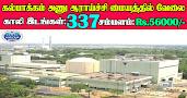 IGCAR Kalpakkam Recruitment 2021 337 Stipendiary Trainee Posts