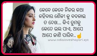 Odia Romantic Shayari   Best 30+ Odia Romantic Shayari Collection  2020