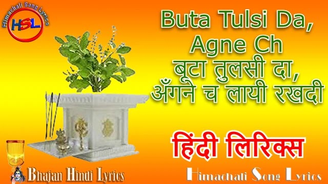 Buta Tulsi Da Agne Cha Lyrics ( Hindi - English)- Karnail Rana Bhajan
