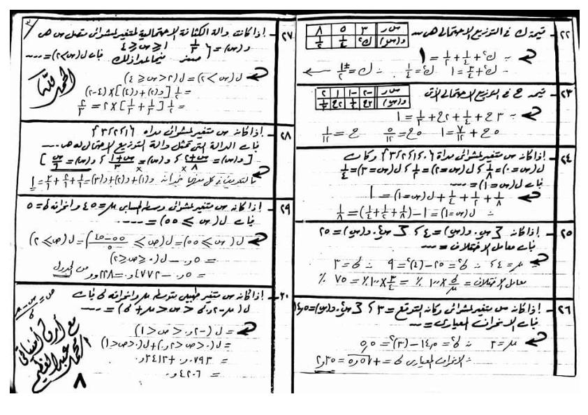 مراجعة ليلة امتحان الاحصاء للصف الثالث الثانوى 2020 بالإجابات.. مستر/ محمد عبد العظيم %25D8%25A7%25D8%25AD%25D8%25B5%25D8%25A7%25D8%25A1_009