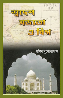 Swadesh Sabhyata O Bishwa (স্বদেশ সভ্যতা ও বিশ্ব) by Jiban Mukhopadhyay