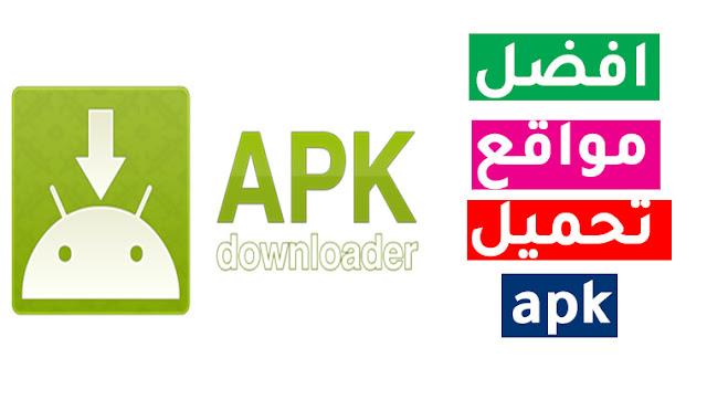 افضل 4 مواقع لتحميل تطبيقات الاندرويد apk