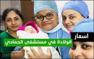 اسعار الولادة في مستشفى الحمادي