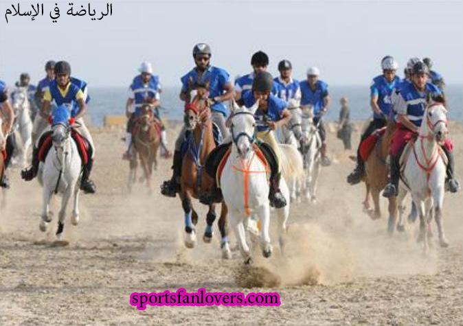 الرياضة في الإسلام