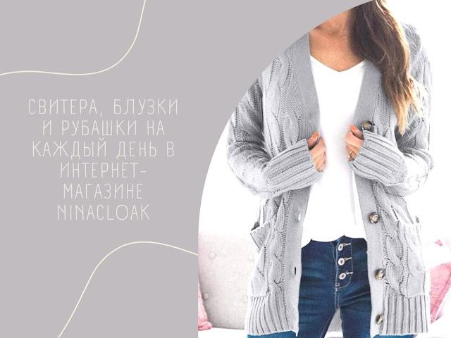 Свитера, блузки и рубашки на каждый день в интернет-магазине женской одежды Ninacloak