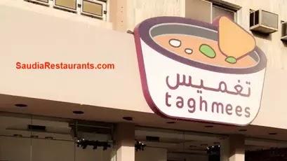 منيو وفروع وأرقام توصيل مطعم تغميس Taghmees السعودية 2020
