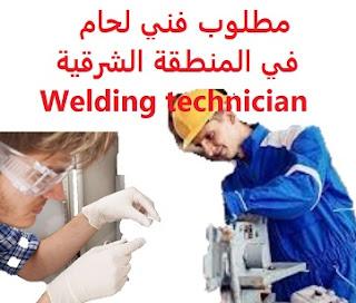 وظائف السعودية مطلوب فني لحام في المنطقة الشرقية Welding technician