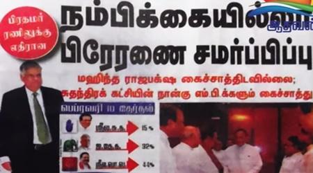 News paper in Sri Lanka : 22-03-2018