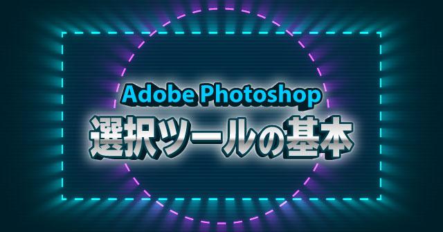 Photoshop 使い方 フォトショ 選択ツールの基本