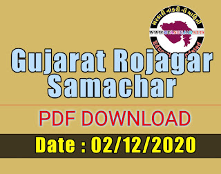 Free Download Gujarat Rojgar Samachar PDF Date  02122020