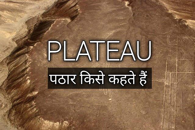 पठार किसे कहते हैं? पठारों का वर्गीकरण | What is Plateau | Types of Plateau