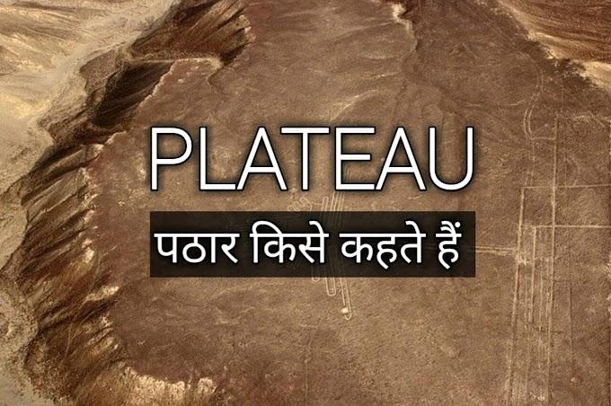 पठार किसे कहते हैं? पठारों का वर्गीकरण   What is Plateau   Types of Plateau
