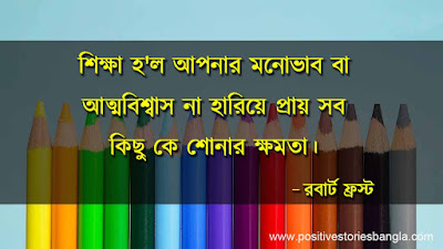 Powerful education quotes in bengali