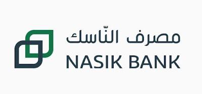 يعلن مصرف الناسك الإسلامي للاستثمار والتمويل عن توفر شاغر وظيفي لوظيفة