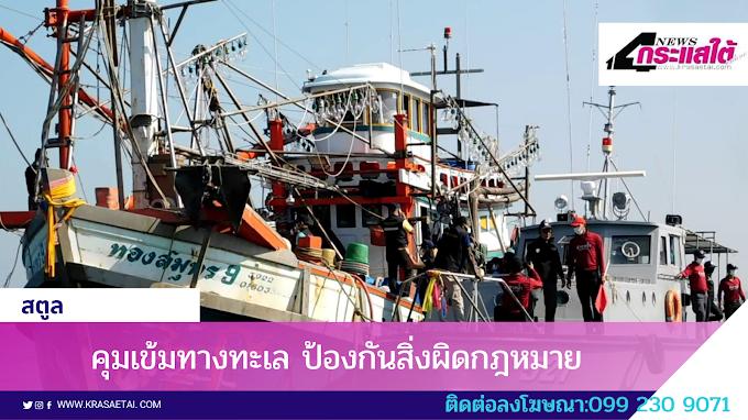 คลิป | ตำรวจน้ำสตูลและตม.สตูลร่วมกับหน่วยงานในพื้นที่ออกตรวจเรือประมงและแรงงานในทะเล
