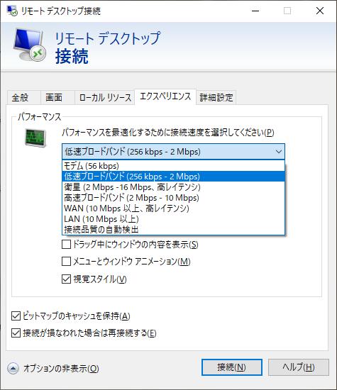 できない デスクトップ クローム リモート 接続