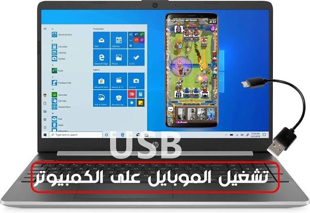 اقوي 5 برامج تشغيل الموبايل على الكمبيوتر USB والتحكم به 2021