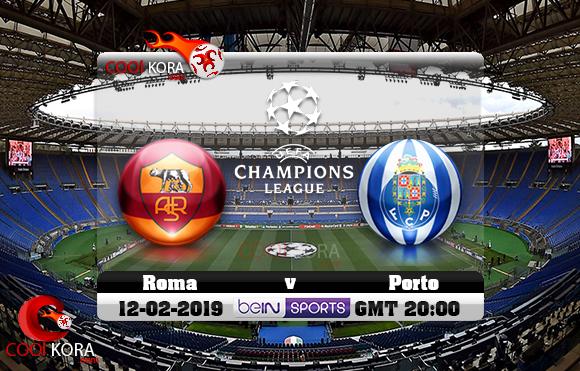 مشاهدة مباراة روما وبورتو اليوم 12-2-2019 في دوري أبطال أوروبا