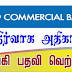 Vacancies in Commercial Bank of Ceylon PLC