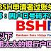 30万BSH申请者过账失败,因户口号码不准确,59岁以下只能用太太的银行户口。