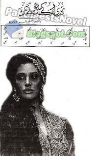 Teri Zulf Ke Sehar Hone Tak Novel Episode 23 By Iqra Sagheer Ahmed