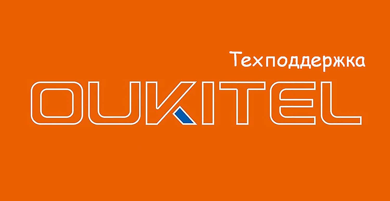 Техническая поддержка Oukitel