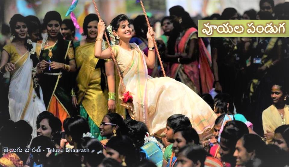 వూయల పండుగ - Cardle or Swing festival , Uyala panduga