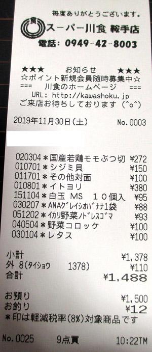 スーパー川食 鞍手店 2019/11/30 のレシート