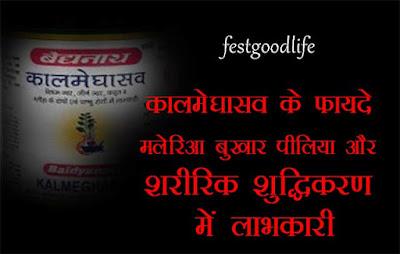 kaalmeghasav in hindi