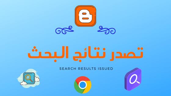 5 طرق في تصدر نتائج البحث في محرك جوجل