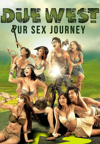 Our Sex Journey 2012 Full Movie Online