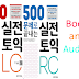 Book and Audio New TOEIC 500 LC and RC