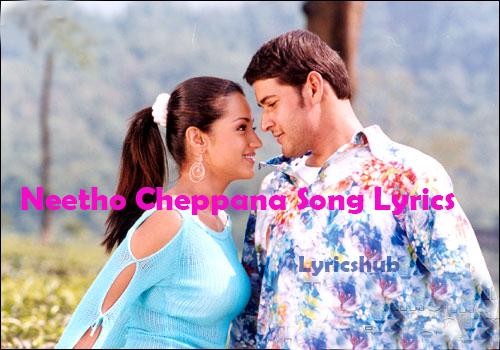 neetho cheppana song from athadu