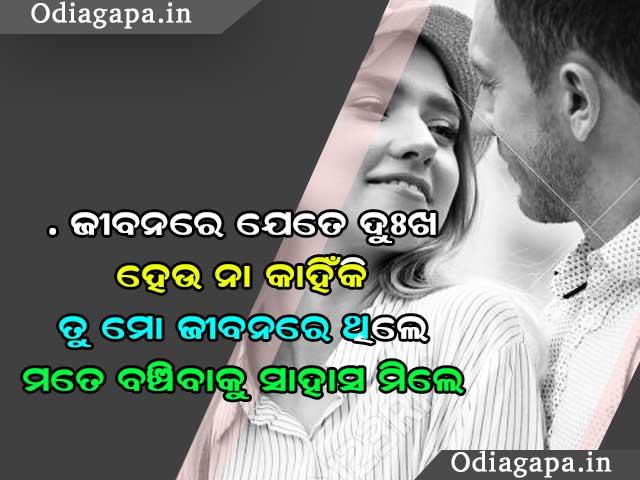 Life Status Odia Shayari