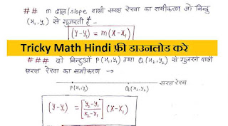 Competition Maths Questions in Hindi