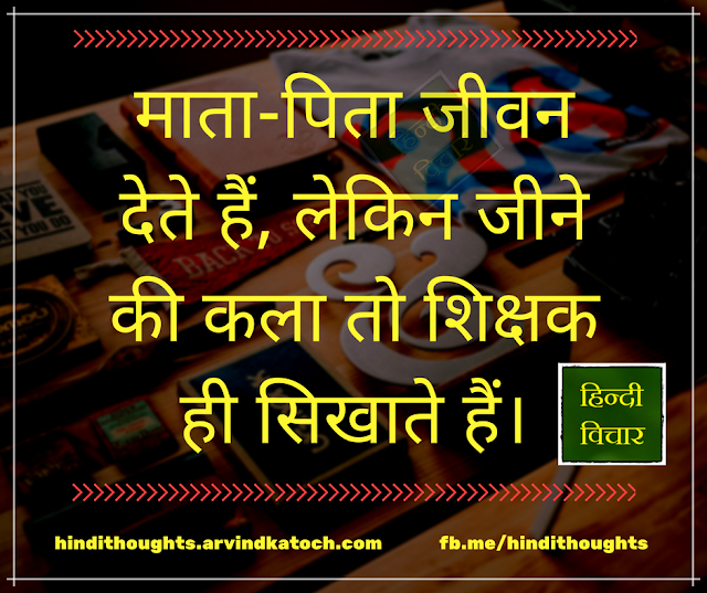 Parents, give, life, teachers, माता-पिता, जीवन, Hindi Thought, Image, शिक्षक.