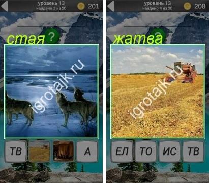 стая волков воет на луну, происходит жатва на поле в игре 600 забавных картинок 13 уровень